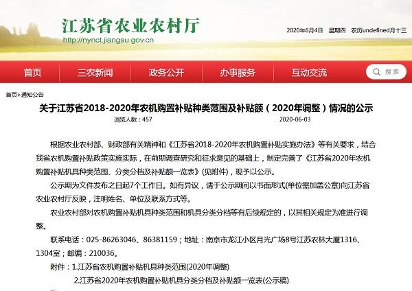 关于江苏省2018-2020年农机购置补贴种类范围及补贴额(2020年调整)情况的公示