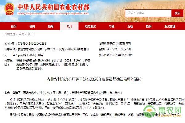 农业农村部发布2020年度超级稻确认品种通知