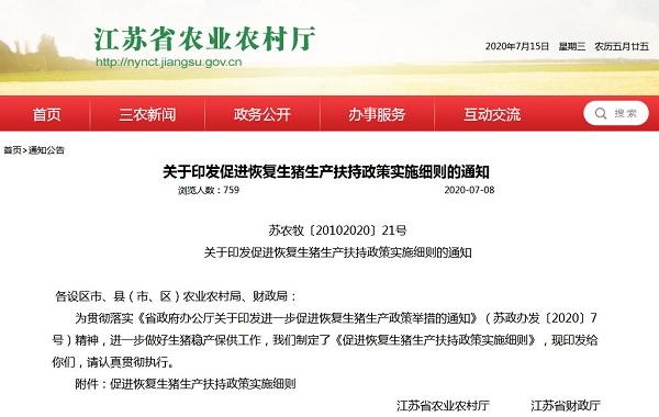 江苏省关于印发促进恢复生猪生产扶持政策实施细则的通知