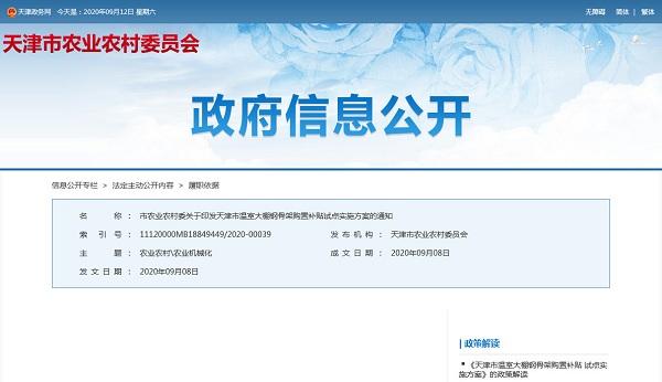 《天津市温室大棚钢骨架购置补贴试点实施方案》的政策解读
