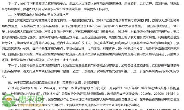 农业农村部关于加强农村地区粪便无害化处理处置的建议答复