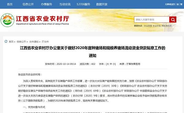 江西省2020年度种猪场和规模养猪场流动资金贷款贴息工作的通知