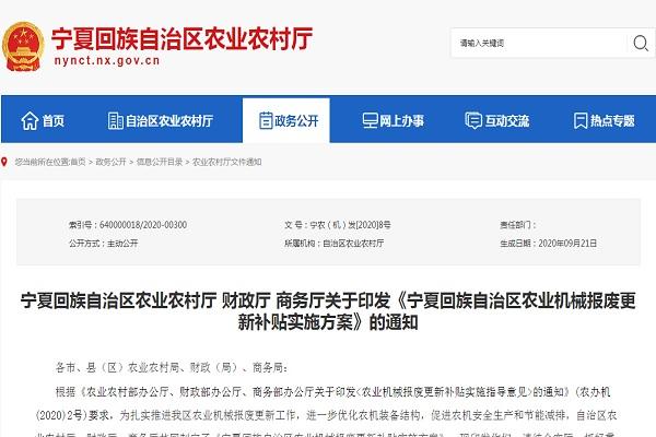 关于印发《宁夏回族自治区农业机械报废更新补贴实施方案》的通知