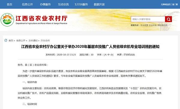 江西省农业农村厅办公室关于举办2020年基层农技推广人员省级农机专业培训班的通知