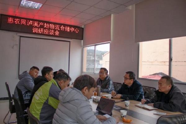 惠农网总裁申斌率队来泸溪县电商产业园考察调研,助力产地交易中心建设