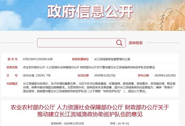 关于推动建立长江流域渔政协助巡护队伍的意见