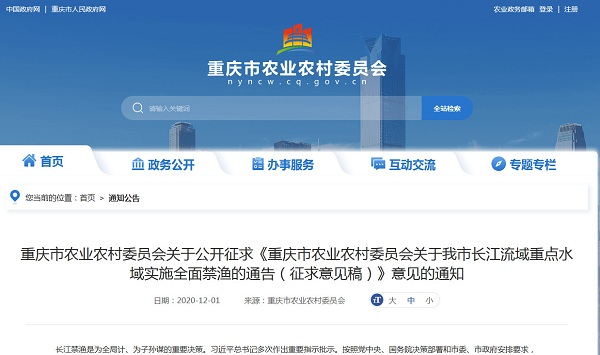 重庆市农业农村委员会关于我市长江流域重点水域实施全面禁渔的通告(征求意见稿)