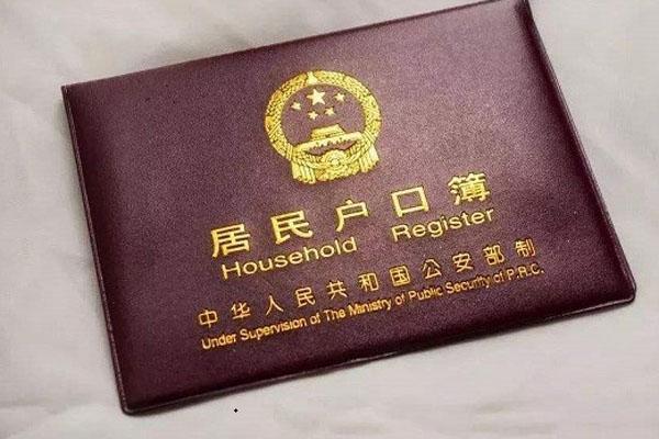 2021农村户口改革新政策