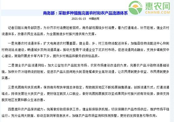 商务部:采取多种措施完善农村和农产品流通体系