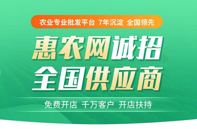 惠农网供应商招募,免费开店,千万客户,开店扶持