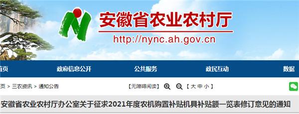 安徽省农业农村厅办公室关于征求2021年度农机购置补贴机具补贴额一览表修订意见的通知