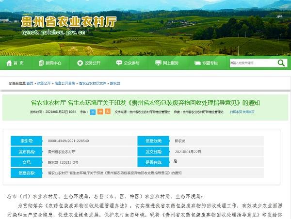 贵州省农药包装废弃物回收处理指导意见