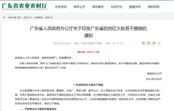 关于印发广东省防控红火蚁若干措施的通知