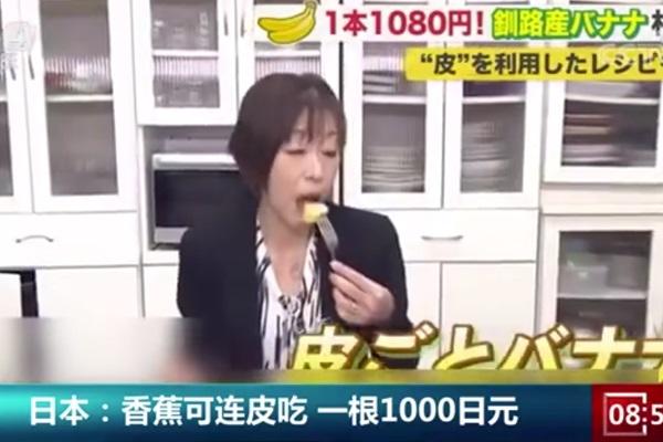 日本栽培出可连皮食用香蕉是什么香蕉?怎么种出来的?