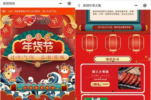 惠农网助力新邵资味站点联盟线上年货节 销售突破170万元