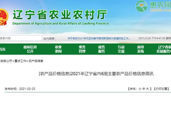 辽宁省内第6周主要畜水产品价格简讯