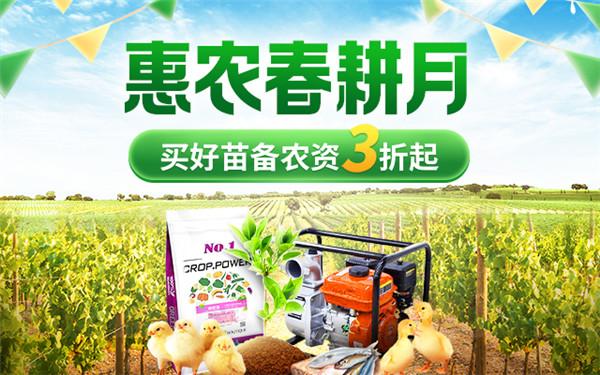 为农产品代言:惠农网春耕月千人主播团上线