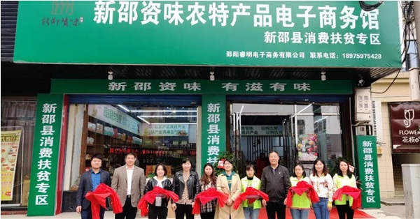 新邵资味农特产品电子商务馆开业 开启农村电商新零售模式