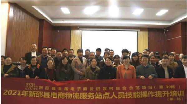 新邵县电商物流服务站点人员技能操作提升培训圆满举办!