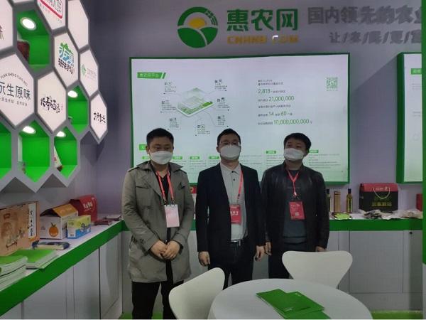县商务局携泸溪农特产品参加2021中国国际电子商务博览会