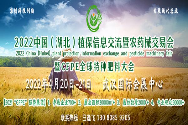 2022中國(湖北)植保信息交流暨農藥械交易會