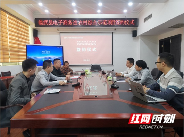 惠农网、生源商业与临武县科工局携手 全力推进电子商务进农村