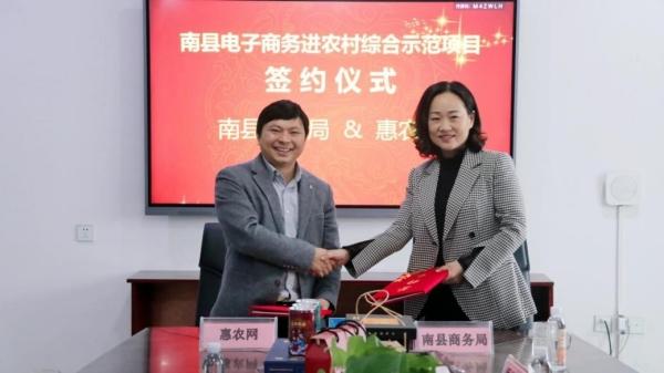 南县商务局携手惠农网建设电子商务进农村综合示范项目