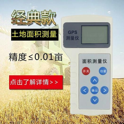 上海嘉定 土地面積測量儀測畝儀高精度gps收割機量田地測地畝儀車載帶軌