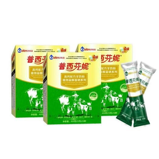西安莲湖区羊奶 18-24个月 阴凉干燥处