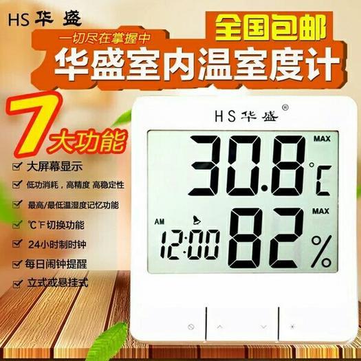 宿州泗縣多功能溫度計