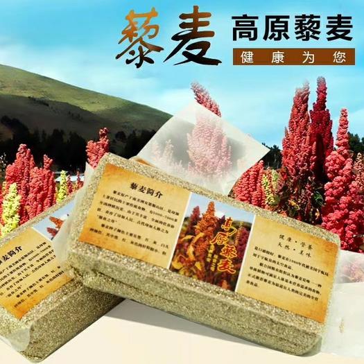 西寧 熱銷白藜麥粗糧雜糧藜麥米青海藜麥低價質優孕婦寶寶中老年米粥