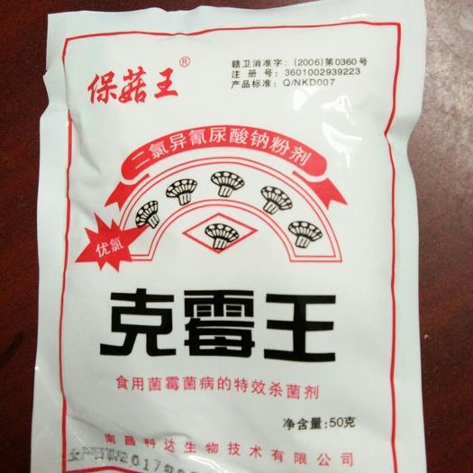 武汉捕食螨 预防木霉,青霉根霉,绿霉链包霉无残留,一袋兑水200-300