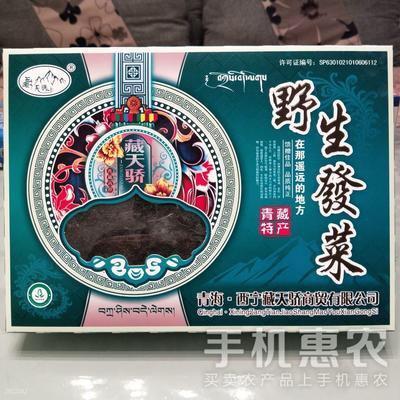 青海省西宁市城东区发菜 一级