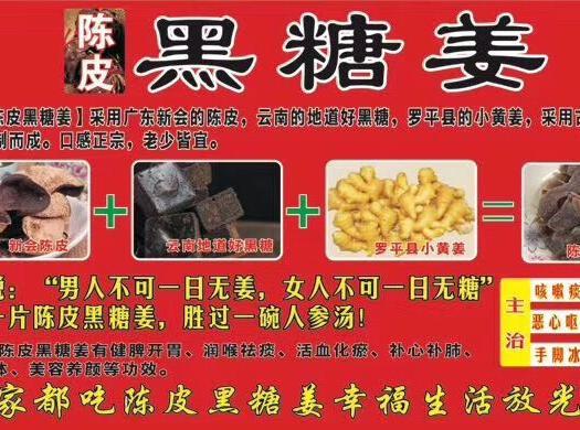 广州小黄姜干姜片 陈皮黑糖姜