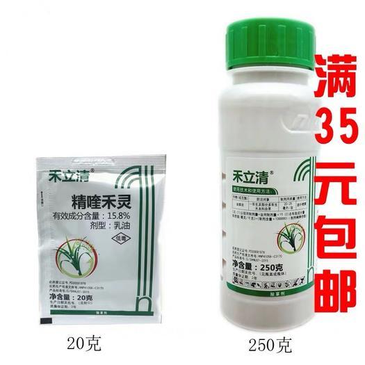 菏泽曹县 禾立清 15.8% 精喹禾灵 一年生及部分多年生禾本科杂草