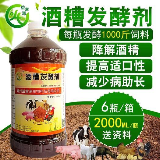 鄭州 酒糟發酵劑發酵酒糟做飼料喂雞豬牛羊喂魚