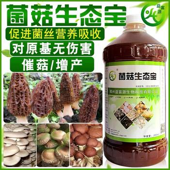 羊肚菌营养液平菇鸡枞香菇大球盖菇双孢菇巴西菇竹荪专用催菇增产