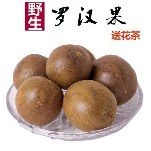 桂林七星区长滩果罗汉果 1 - 2两