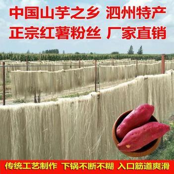 红薯粉丝厂价批发专供批发商,鸭牛羊粉丝汤餐饮店