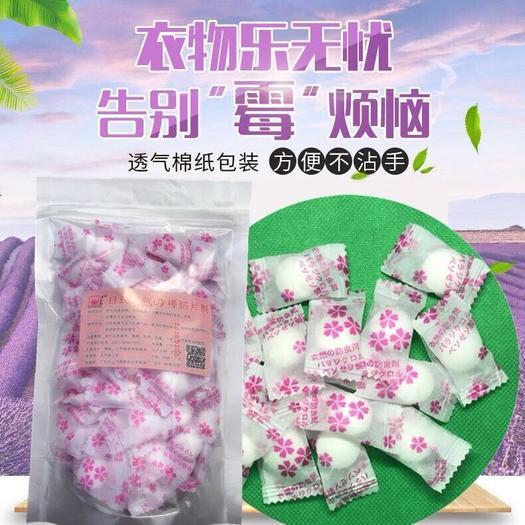 广州 樟脑丸衣柜防霉防蛀防虫芳香去味透气