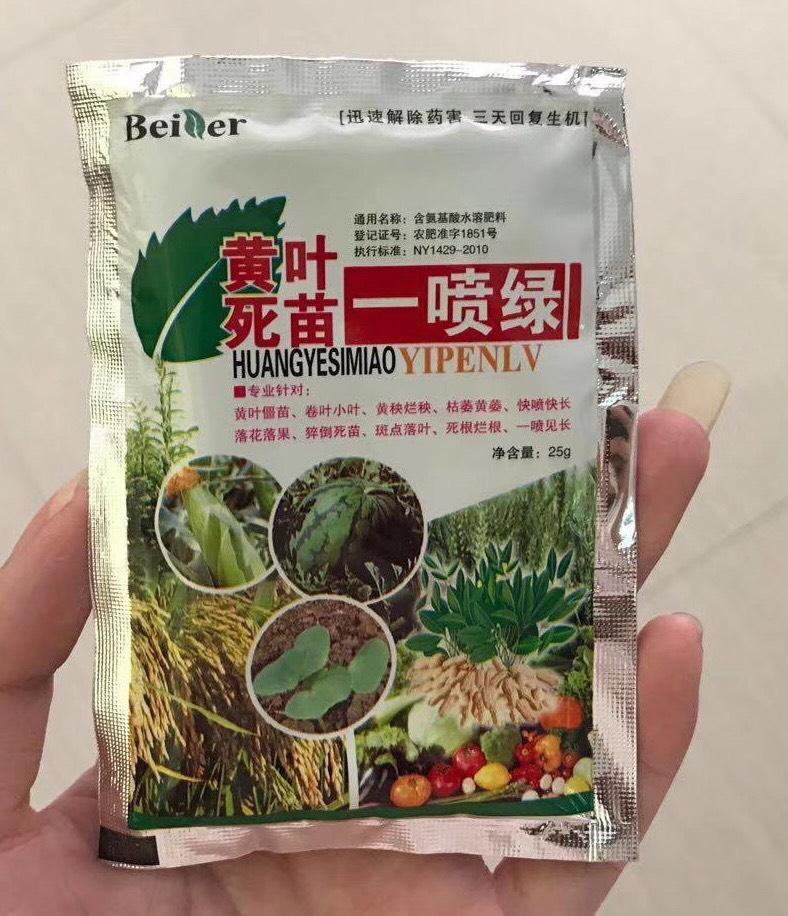 氨基酸肥料 黄叶死苗一喷绿 蔬菜果树花卉绿植通用叶面肥 快喷快长一喷见长