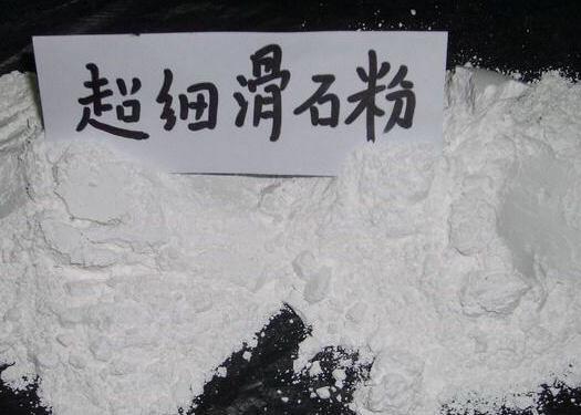 保定安國市滑石粉