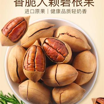 【特价包邮】碧根果 山核桃原味干果坚果零食品 批发包邮