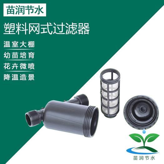 济南莱芜区 节水灌溉过滤设备塑料过滤器 网式过滤器滴灌喷灌过滤网施肥器