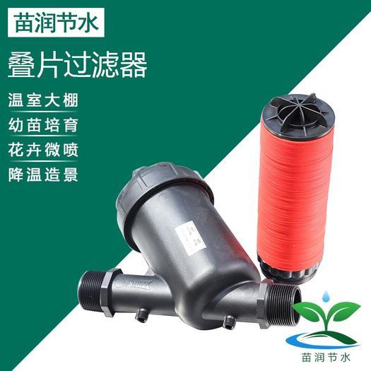 济南莱芜区 节水灌溉过滤设备塑料过滤器 叠片过滤器滴灌喷灌过滤网施肥器