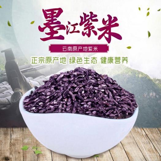 昆明官渡區 彝山香長年批發墨江紫米紫糯米血糯米胭脂米供應
