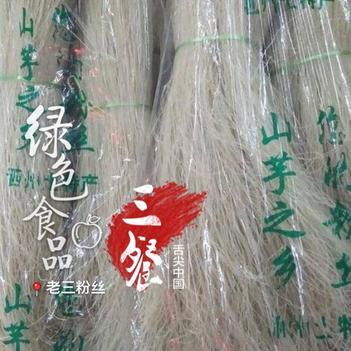 红薯粉丝5斤包邮只限江浙沪皖,产自中国山芋之乡。