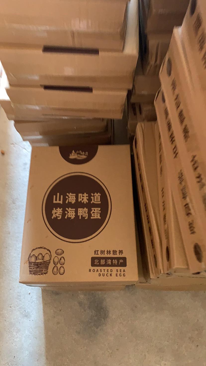 烤海鸭蛋 50克/60克/70克/80克 20枚劲爆价包邮