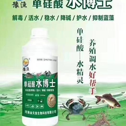 河南省郑州市金水区动物疫病防治 单硅酸水博士(降碱、控蓝藻、活水调水)