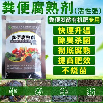 粪便发酵剂 粪便腐熟剂,一袋发酵6吨,除臭灭菌灭虫不烧苗